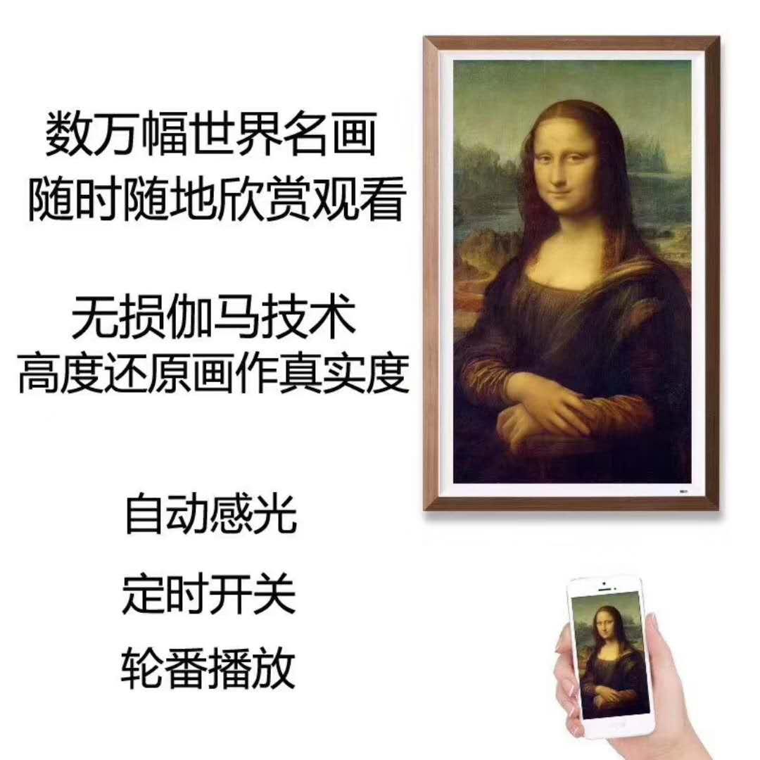 京东方BOE画屏画壁电视显示器艺术广告壁画电子数码照片相框相册