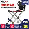 Tab钓椅钓鱼椅可折叠便携可升降加厚 钓鱼座椅台钓椅子多功能钓凳
