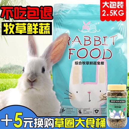 [征郑宠物用品专营店兔兔主粮]优质兔粮成兔粮大袋宠物兔月销量9531件仅售12.8元