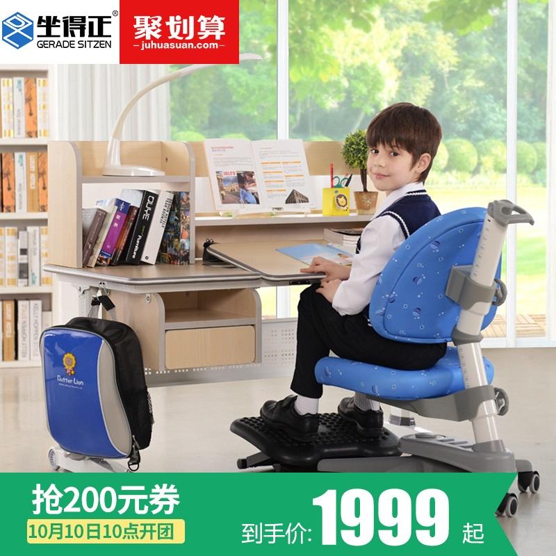 2平米 坐得正儿童学习桌可升降写字台作业桌小学生儿童书桌写字桌椅套装