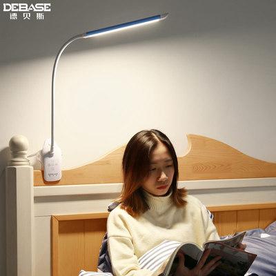 德贝斯 LED台灯护眼学习小学生儿童书桌床头卧室节能夹式夹子夹灯