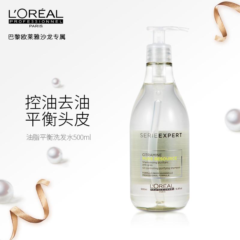 进口欧莱雅油脂平衡洗发水500ml 男女士头皮去油控油补水无硅油
