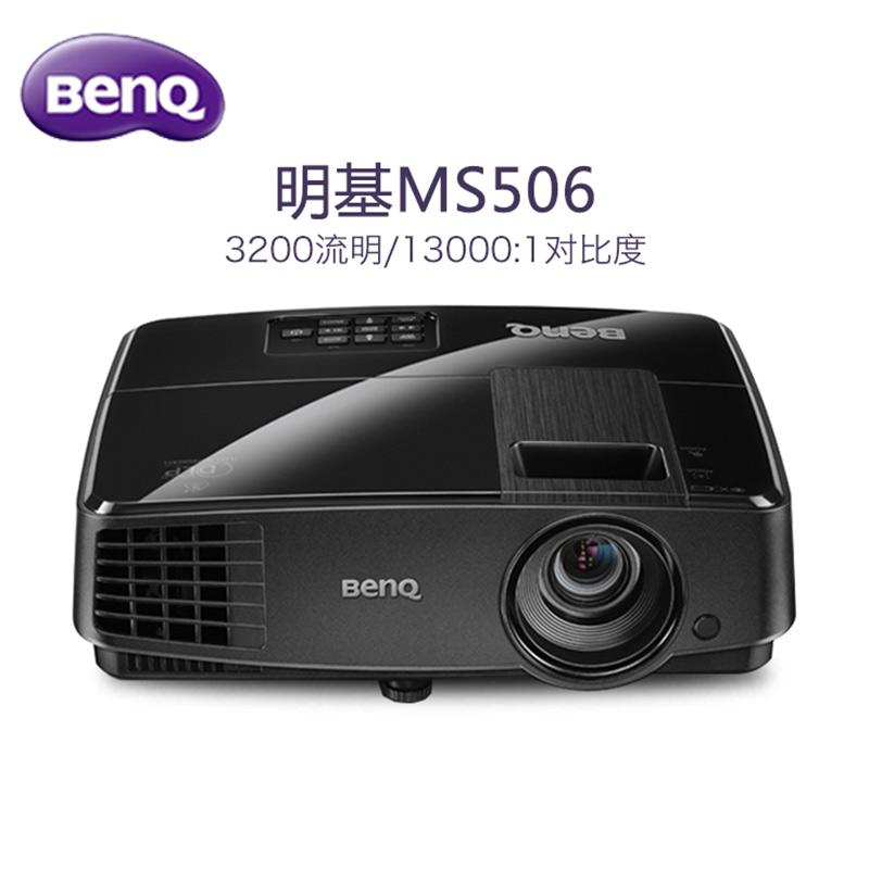 benq明基投影仪MS506-en5069高清3D便携家用办公商务培训投影机