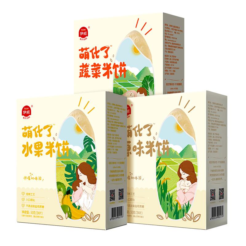 伊威宝宝米饼婴儿磨牙饼干3盒