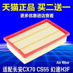 适配 长安 CX70 CS55 北汽幻速H3F 空气滤芯 滤...