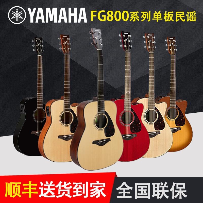 顺丰包邮雅马哈民谣吉他FG800系列单板吉它FGX800C电箱吉他