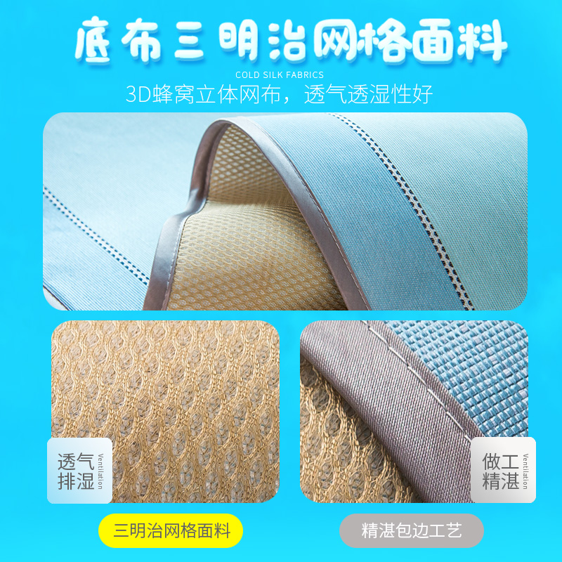 大学生宿舍凉席单人床寝室上下铺折叠卡通冰丝席子0.9m1m1.2米0.8