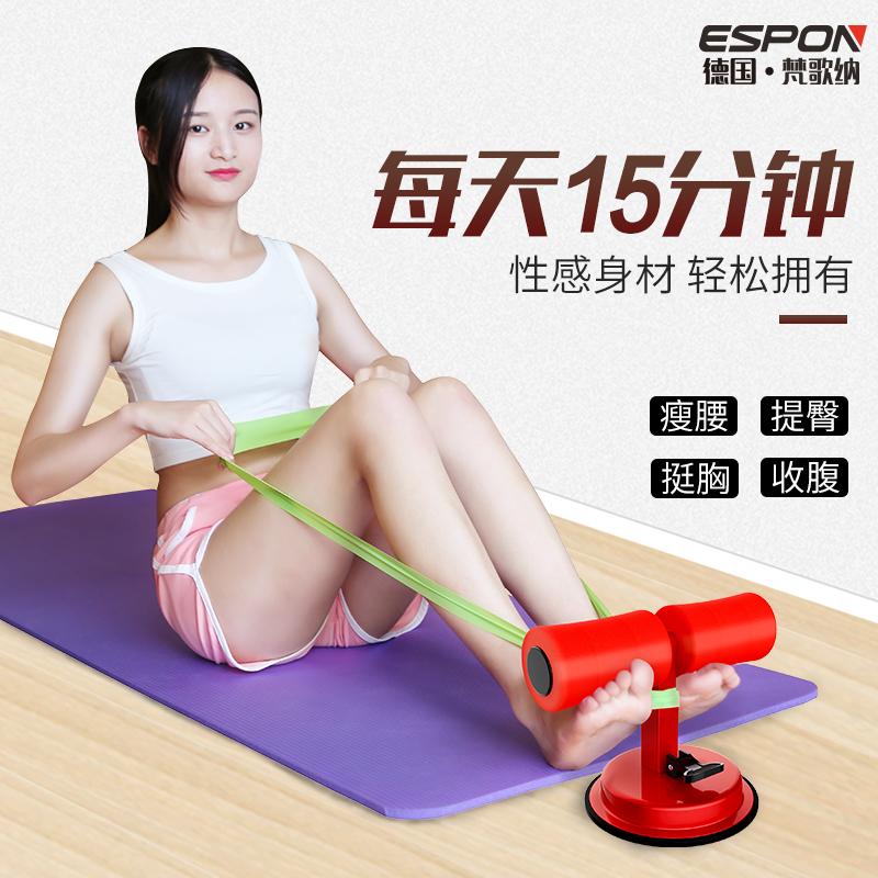 仰卧起坐辅助器运动健身器材家用懒人女减腰腹赘肉卷腹收腹吸盘式
