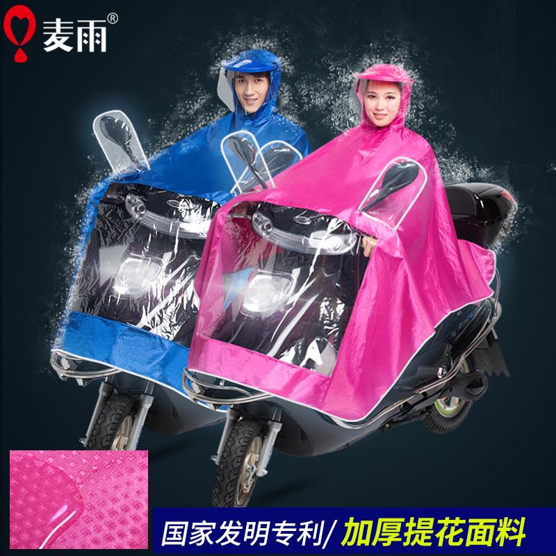 麦雨摩托车电动车头盔雨衣单人男女士电瓶车加大加厚成人防水雨披