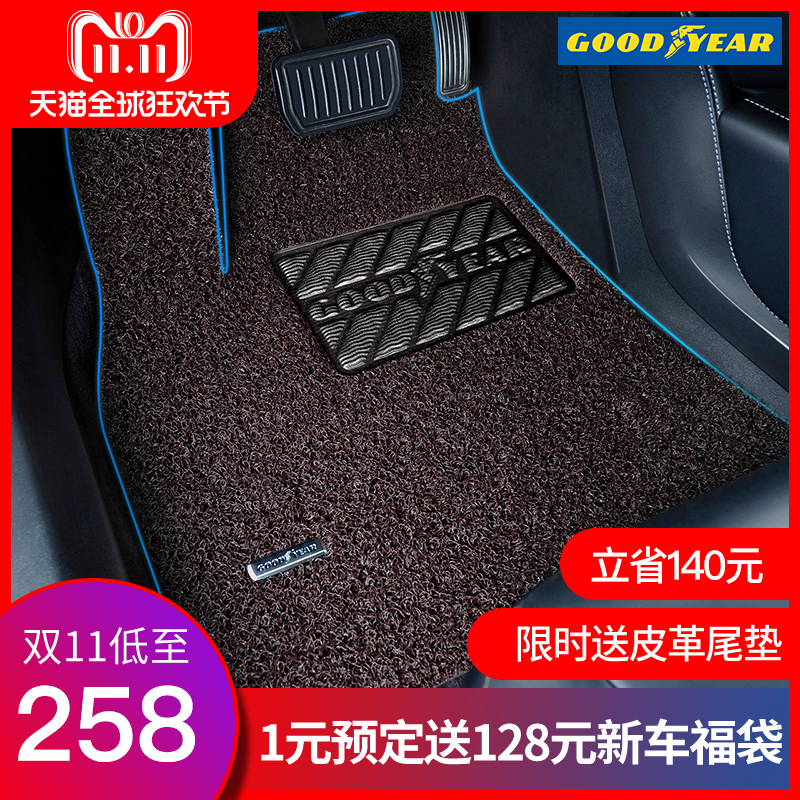 双十一预告,Goodyear 固特异 飞足系列17mm厚丝圈汽车脚垫 送198元尾箱垫