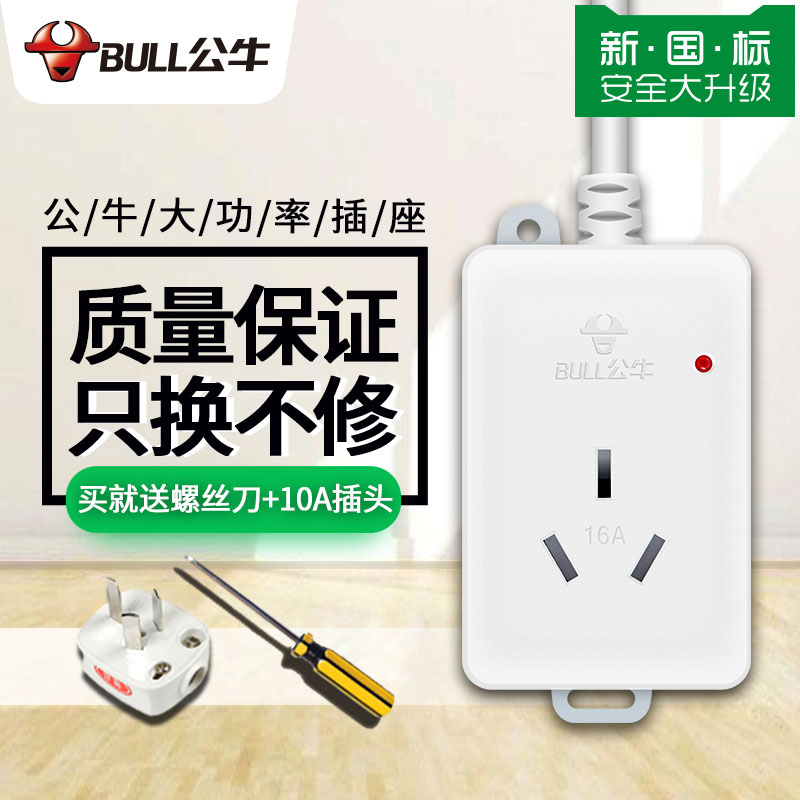 公牛插座16A大功率插线板插排接线板空调热水器等 无线-1.8米103D