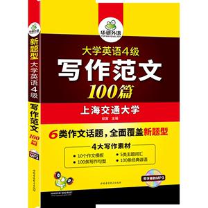 华研外语 英语四级写作范文专项训练 英语四级作文 大学英语4级写作范文100篇新题型可搭2018四级真题试卷词汇阅读 四六级考试CET4