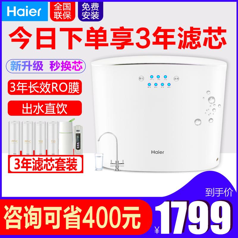 新款海尔净水器家用直饮自来水过滤器厨房RO反渗透纯水机7551-4