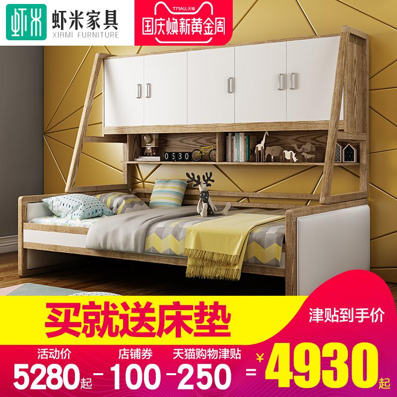 虾米家具北欧白蜡木儿童床男孩组合床衣柜床一体省空间全实木童床
