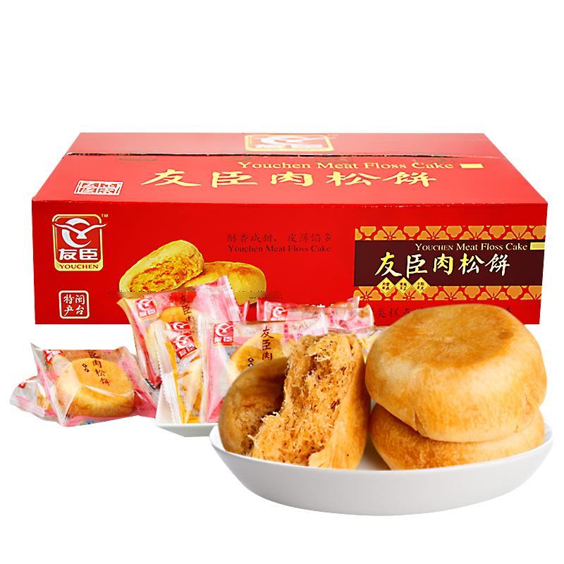 【友臣】肉松饼整箱1250g