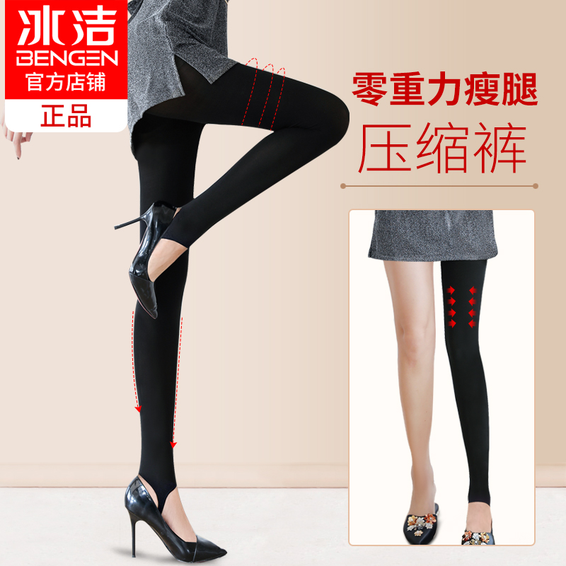 Ice Jie panties female wear thin autumn stretch tights inside wear pressure pants high waist thin foot pants