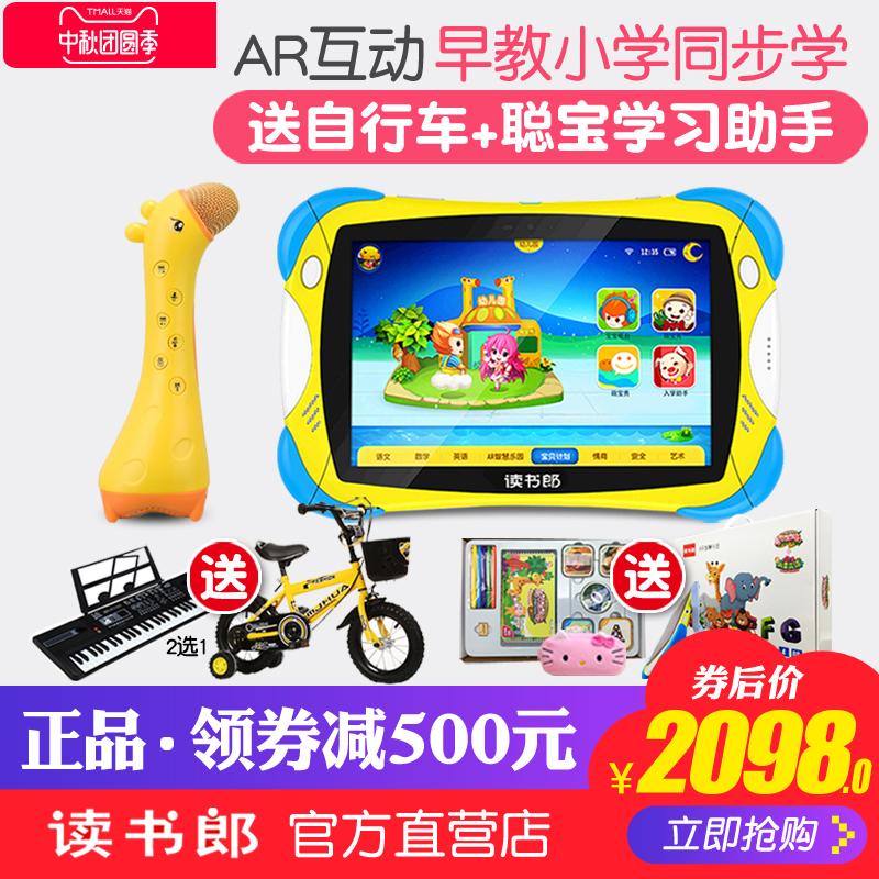 读书郎儿童学习机电脑平板早教机Q7S小学同步WIFI下载