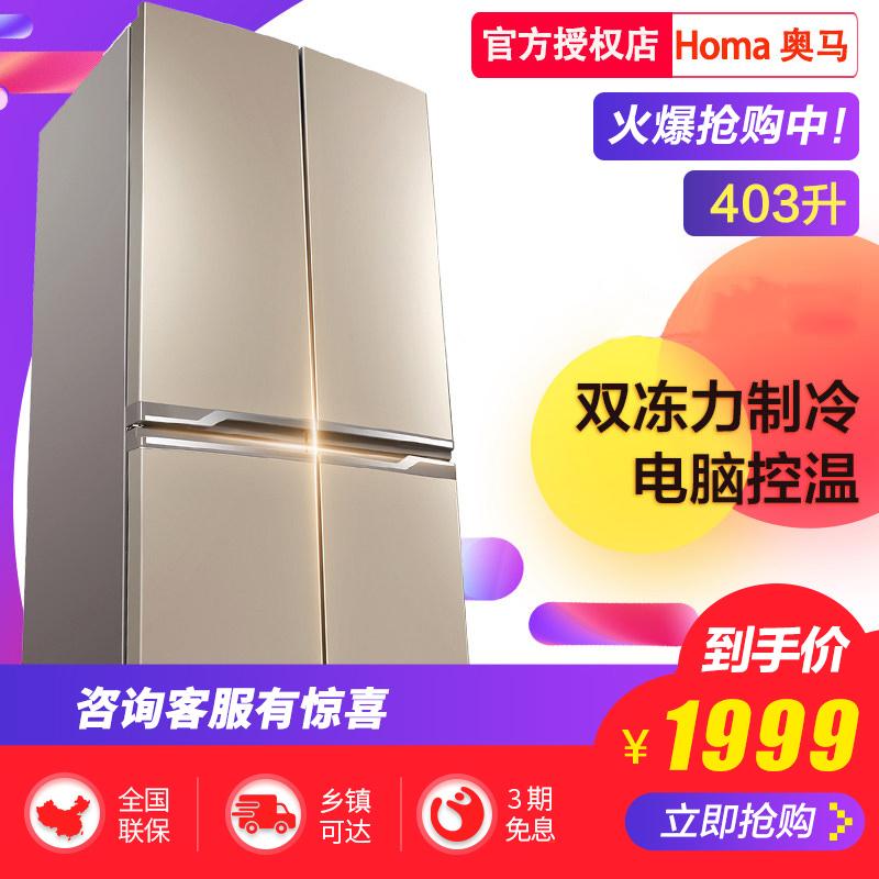 Homa-奥马 BCD-403DH四门冰箱 家用双开多门节能十字对开门4开门