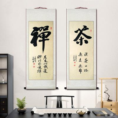 天道酬勤字画书法作品 手写真迹和禅毛笔字挂卷轴装饰可定制代写