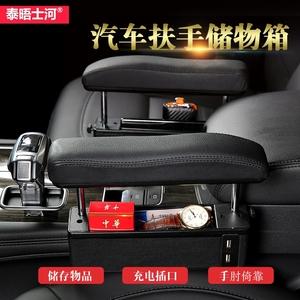 18新升级汽车座椅扶手箱中央升降肘托椅缝扶手箱垫休息托改装专用