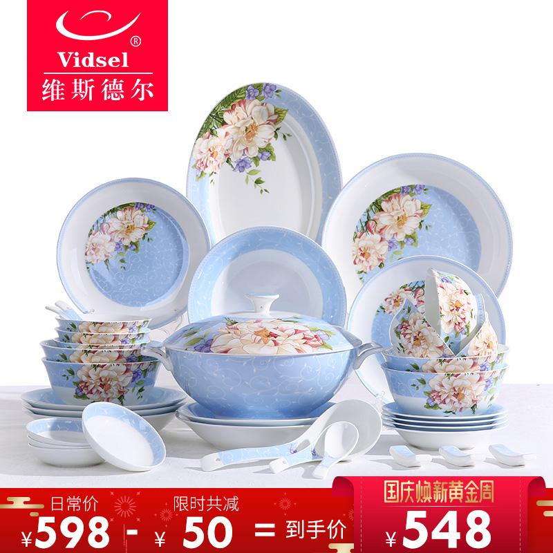 vidsel碗碟餐具套装家用碗盘中式骨瓷碗筷碗具创意韩式陶瓷器结婚