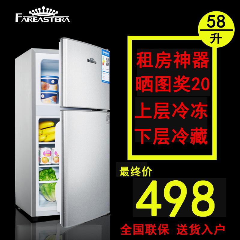 FAREASTERA-远东时代 BCD-58A亚洲AG集团小冰箱双门冷冻冷藏小型冰箱