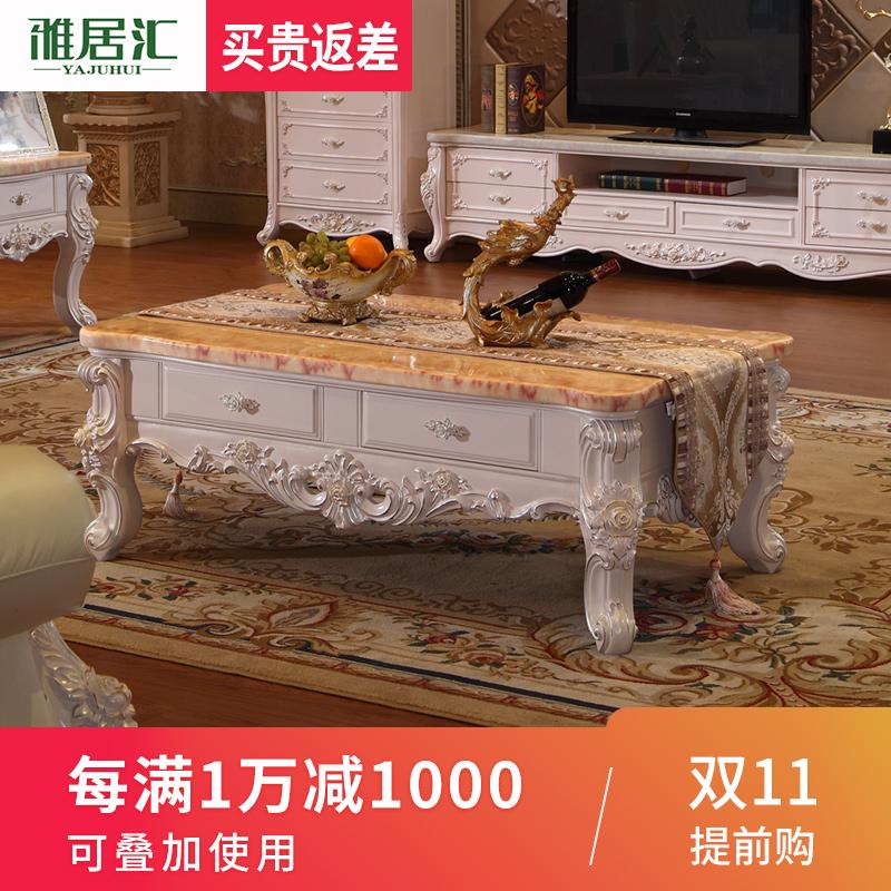雅居匯 歐式茶幾鋼化玻璃茶幾實木雕花客廳長方形大理石方桌茶幾