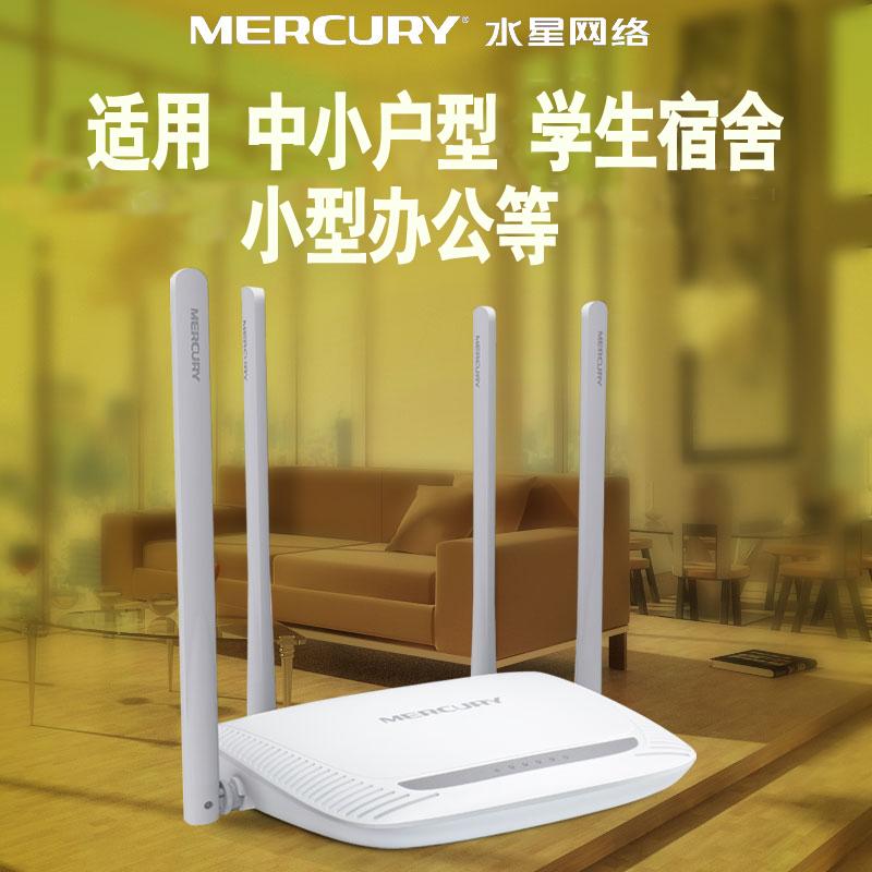 水星四线MW325R无线路由器家用穿墙王WiFi光纤电信高速宽带无限漏油器