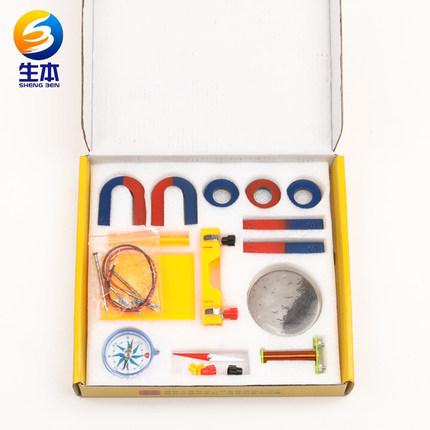 大号学生教学磁铁实验套装教具盒 儿童U形马蹄形环形吸铁石电磁铁
