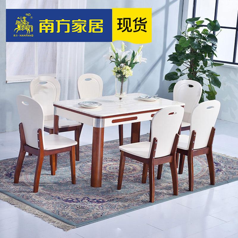 南方家私 现代简约餐桌椅组合中式实木餐台大理石小户型餐桌