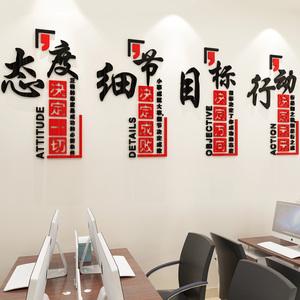 公司企业办公室员工团队文化墙装饰励志墙贴标语3d立体亚克力墙贴