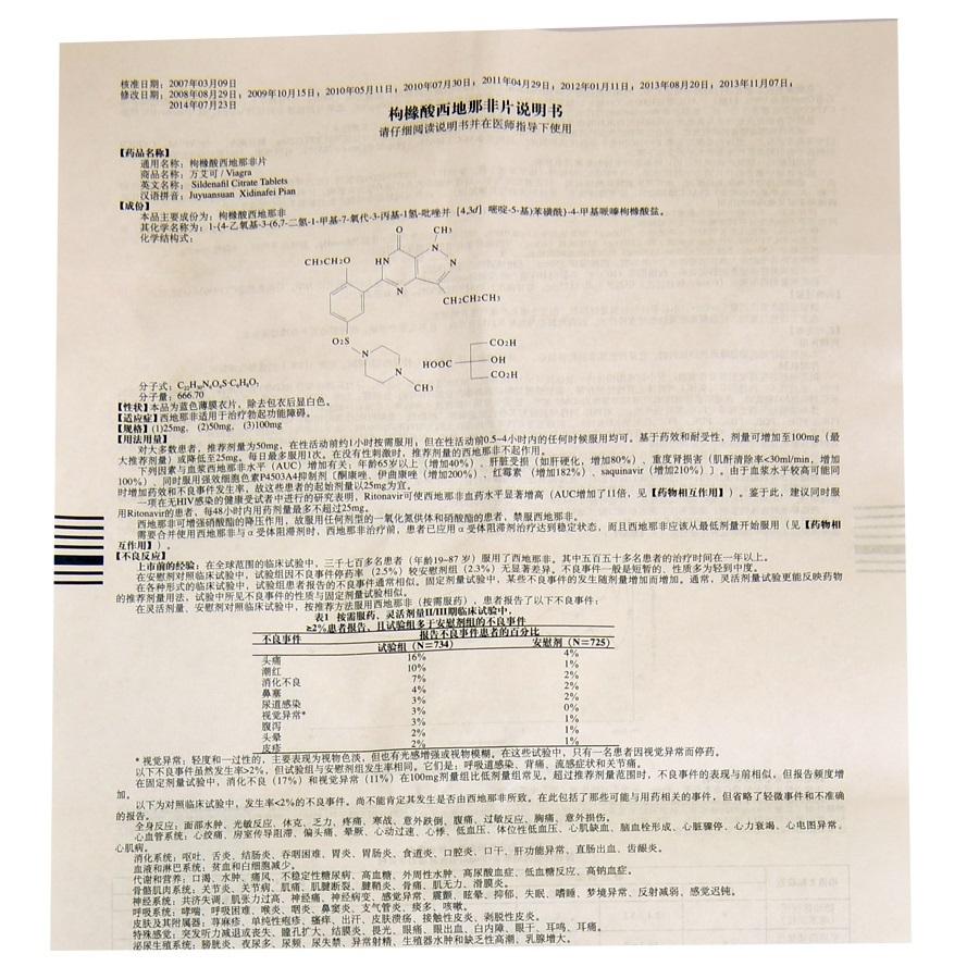 万艾可 万艾可/VIAGRA 枸橼酸西地那非片 0.1g*5片/盒产品展示图2
