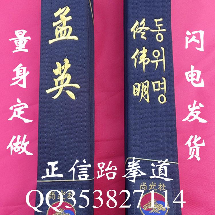 Пояса тхэквондо Warrior society 12542