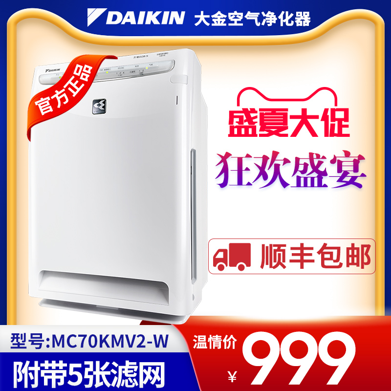 Dakin 大金 MC70KMV2 空气净化器 附带5张滤网