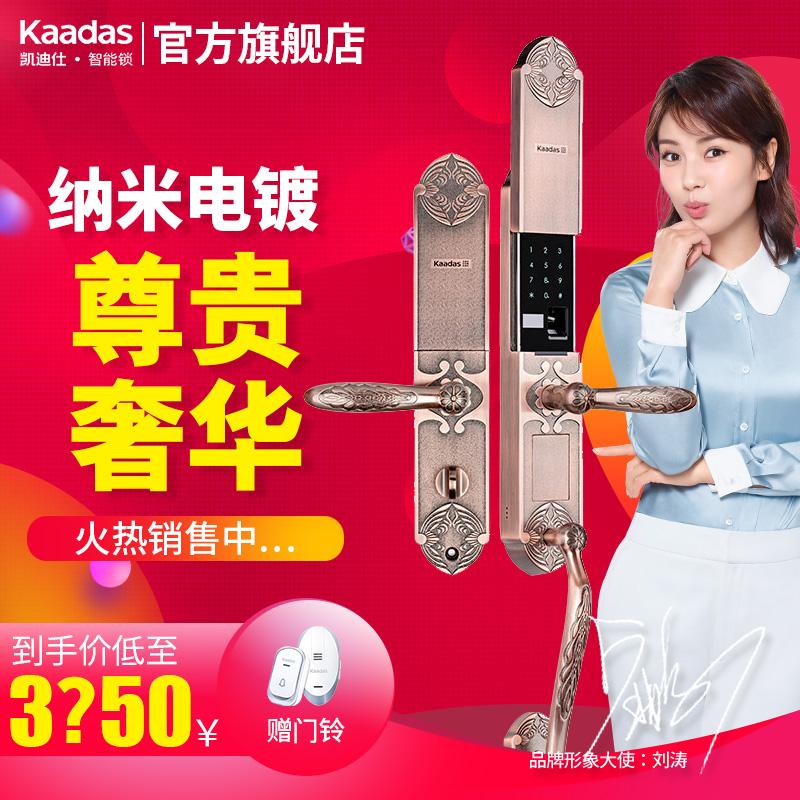 Kaadas凯迪仕指纹锁 家用防盗门电子锁 智能锁 密码锁 6021正品