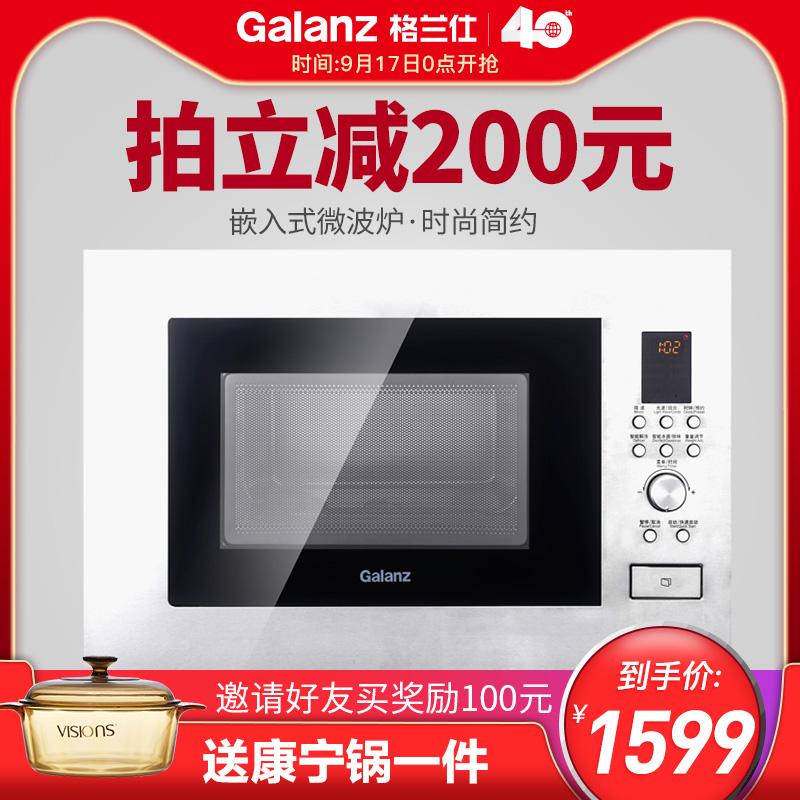 格兰仕嵌入式微波炉家用烤箱23升微烤一体多功能不锈钢内胆XG(S0)