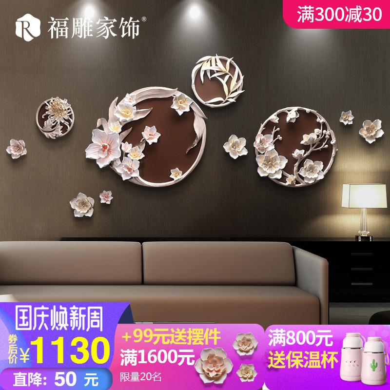 福雕家饰墙上装饰品浮雕装饰画客厅现代简约大气沙发背景墙面装饰