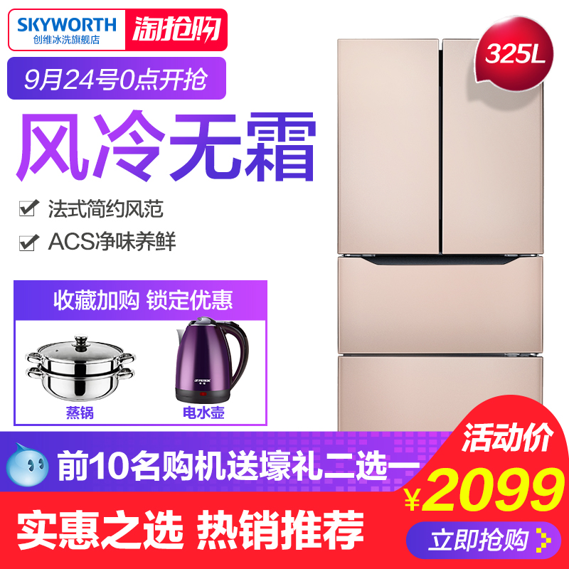 Skyworth-创维 W30Ai 325L法式多门三门冰箱风冷无霜家用大电冰箱
