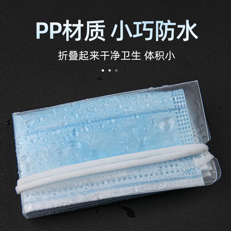 jeko随身口罩收纳盒透明暂存放防水便捷抗菌神器可折叠口鼻罩夹子