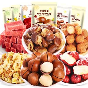 松鼠零食大礼包坚果组合整箱超大混装好吃不贵的休闲食品女生小吃