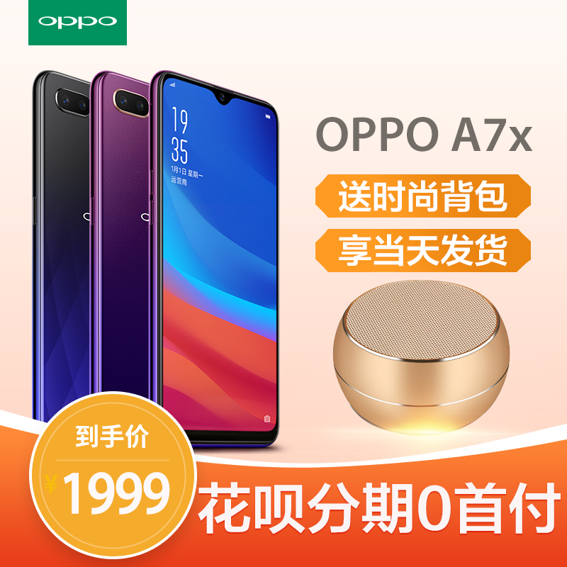 OPPO A7x手机官方正品 oppoa7x全新水滴屏oppoa3 oppor11s r15 oppo find x A1 A7X 4+128GB