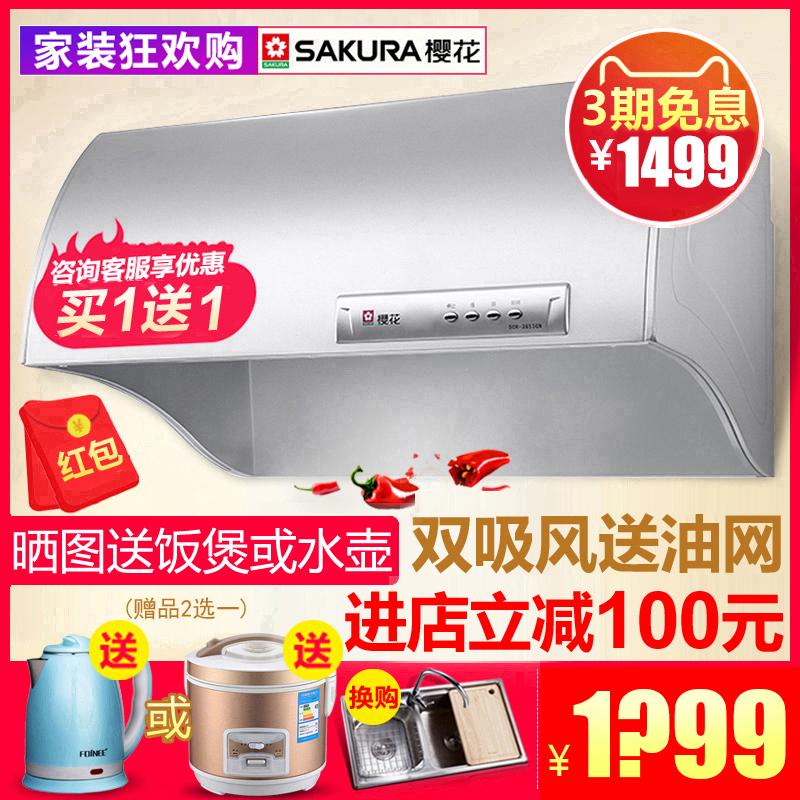 Sakura-樱花 CXW-130-59抽油烟机顶吸式中式双电机脱排正品大吸力