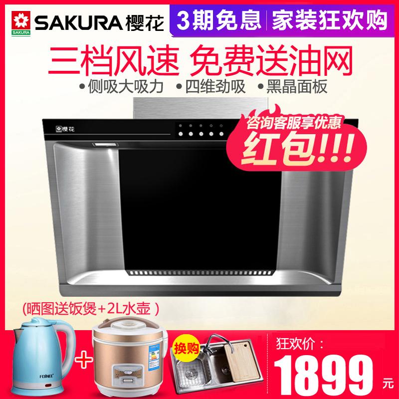 Sakura-樱花 CXW-180-103抽油烟机侧吸式正品牌脱排送油网卫厨