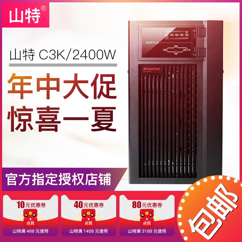 山特ups不间断电源在线式C3K-2400W电脑服务器监控稳压内置电池