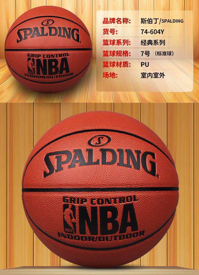 包顺丰 斯伯丁篮球 74-604Y室外 室内lanqiu比赛耐磨掌控NBA 篮球