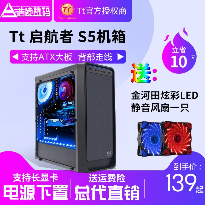 Tt 启航者S3 F1升级S5 ATX全侧透水冷游戏电脑台式办公静音机箱