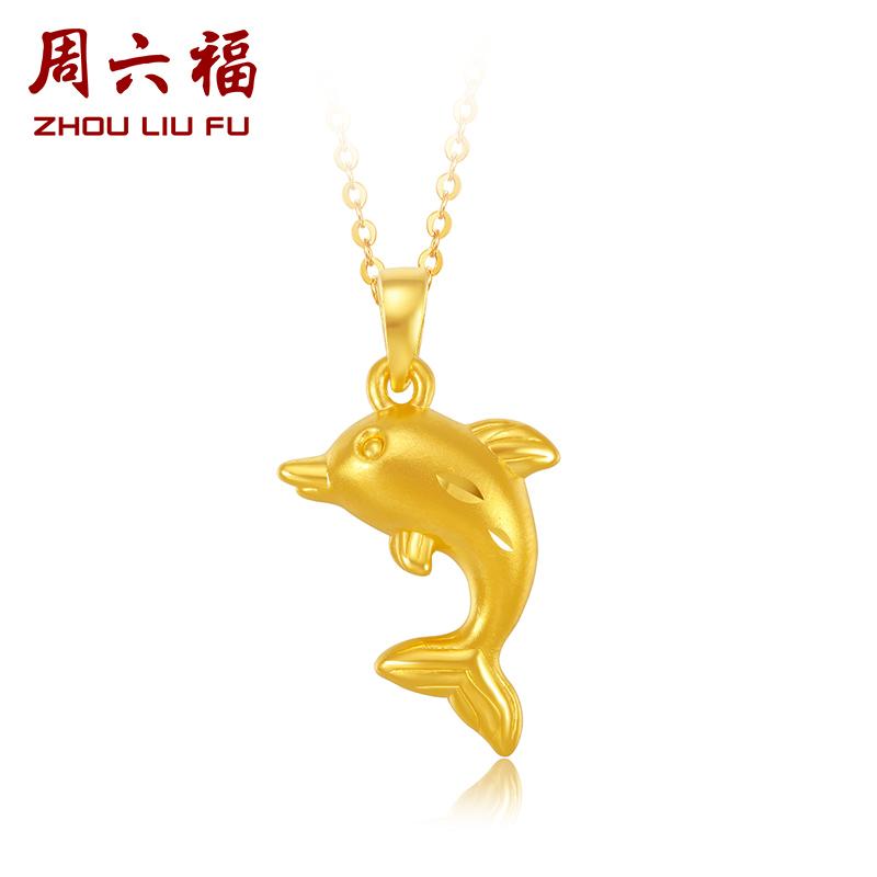 周六福 珠宝3D硬金黄金吊坠女 足金挂坠小海豚吊坠 定价AD041125