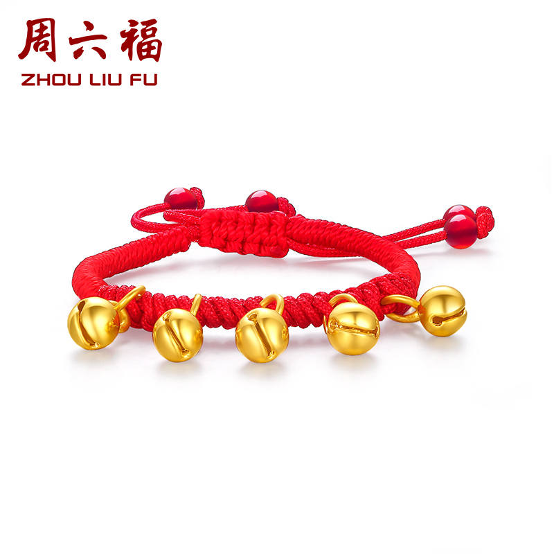 周六福 3D硬金黄金儿童手链 宝宝足金珠珠红绳手绳 定价AD171164