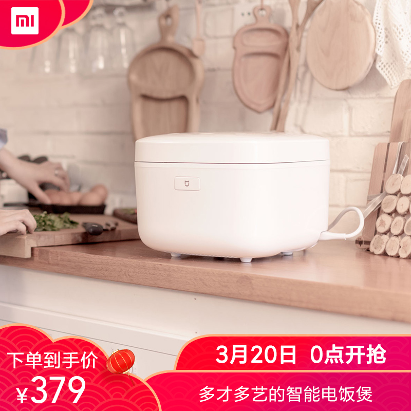 MIJIA Mi Jiami Rice Cooker 3-4 People household small automatic intelligent IH Millet rice Cooker