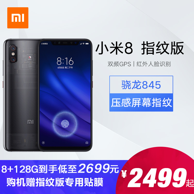 (8 128GB hand 2699)Xiaomi Xiaomi Mi 8 screen fingerprint version of the meter 9 full screen camera game mobile phone student machine 9se millet official flag youth version Not